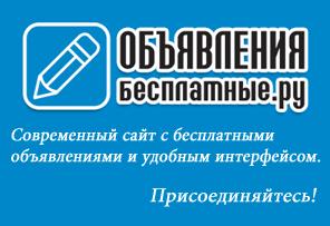 obyavleniya-besplatnye.ru - Сайт объявлений