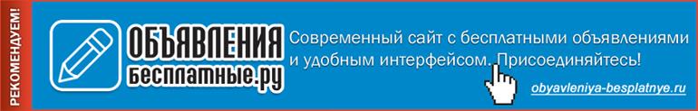 Сайт бесплатных объявлений по всей России