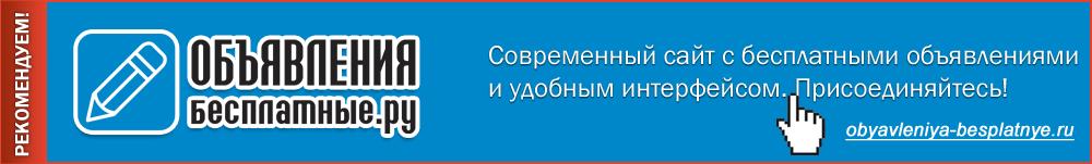 obyavleniya-besplatnye.ru - новый сайт бесплатных объявлений